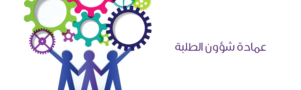 عمادة_شؤون_الطلبة