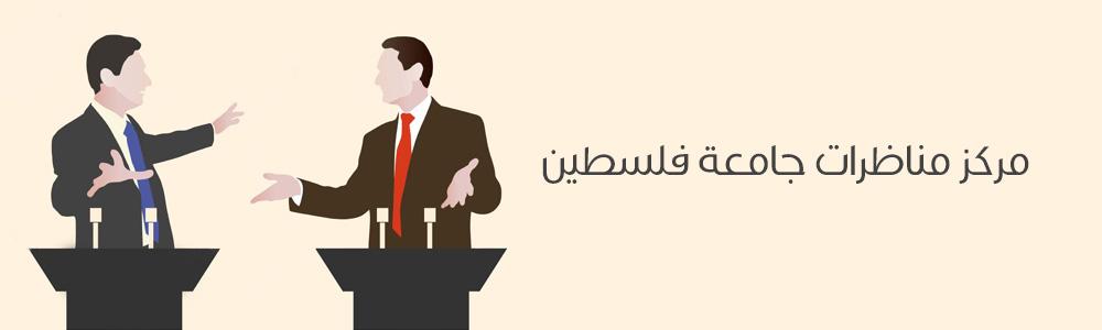 مناظرات_جامعة_فلسطين