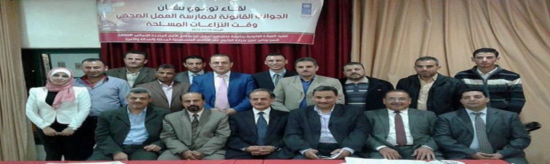 العيادة القانونية في جامعة فلسطين تنظم لقاءً توعوياً بشأن الجوانب القانونية لممارسة العمل الصحفي وقت النزاعات المسلحة
