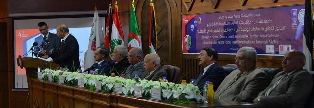 جامعة فلسطين تعقد مؤتمر القانون الدولي الرابع
